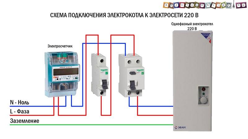 6-shema-podkljuchenia-odnofaznogo-electrokotla-cherez-UZO.jpg