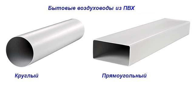 Bytovye-vozduhovody-iz-PVH.jpg