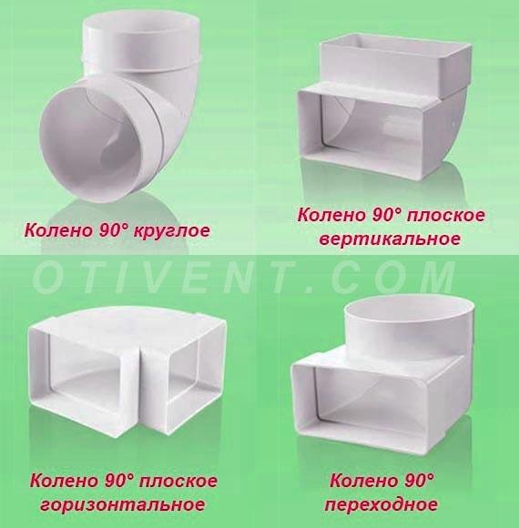 Fasonnye-detali-ventiljacionnyh-sistem.jpg
