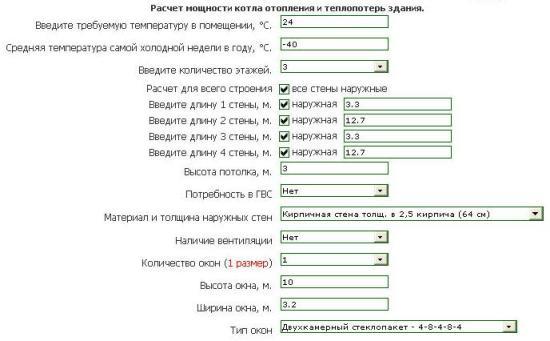 raschet-sistemy-otoplenija-programma.jpg