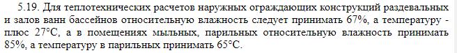 Vyderzhka-iz-Metodicheskih-rekomendacij-po-proektirovaniju-ban-ot-30.12.1993.png