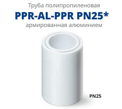 PPR-AL-PN25.jpg