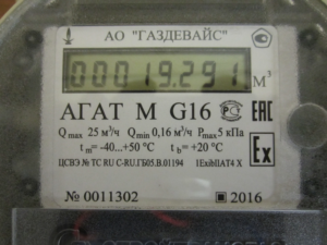 2agat-300x225.png