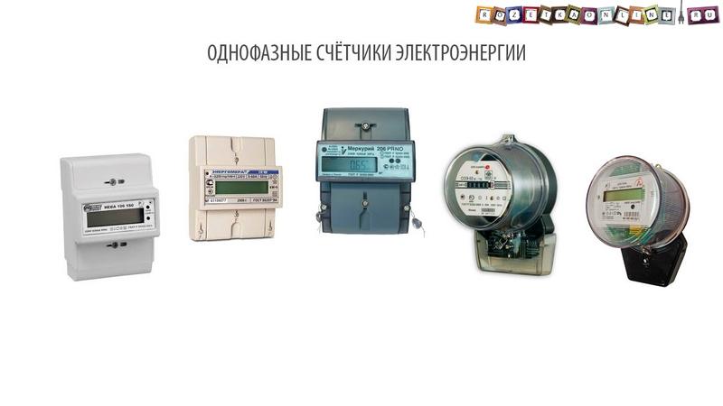 Shema-podkljuchenija-odnofaznogo-jelektroschetchika-1.jpg