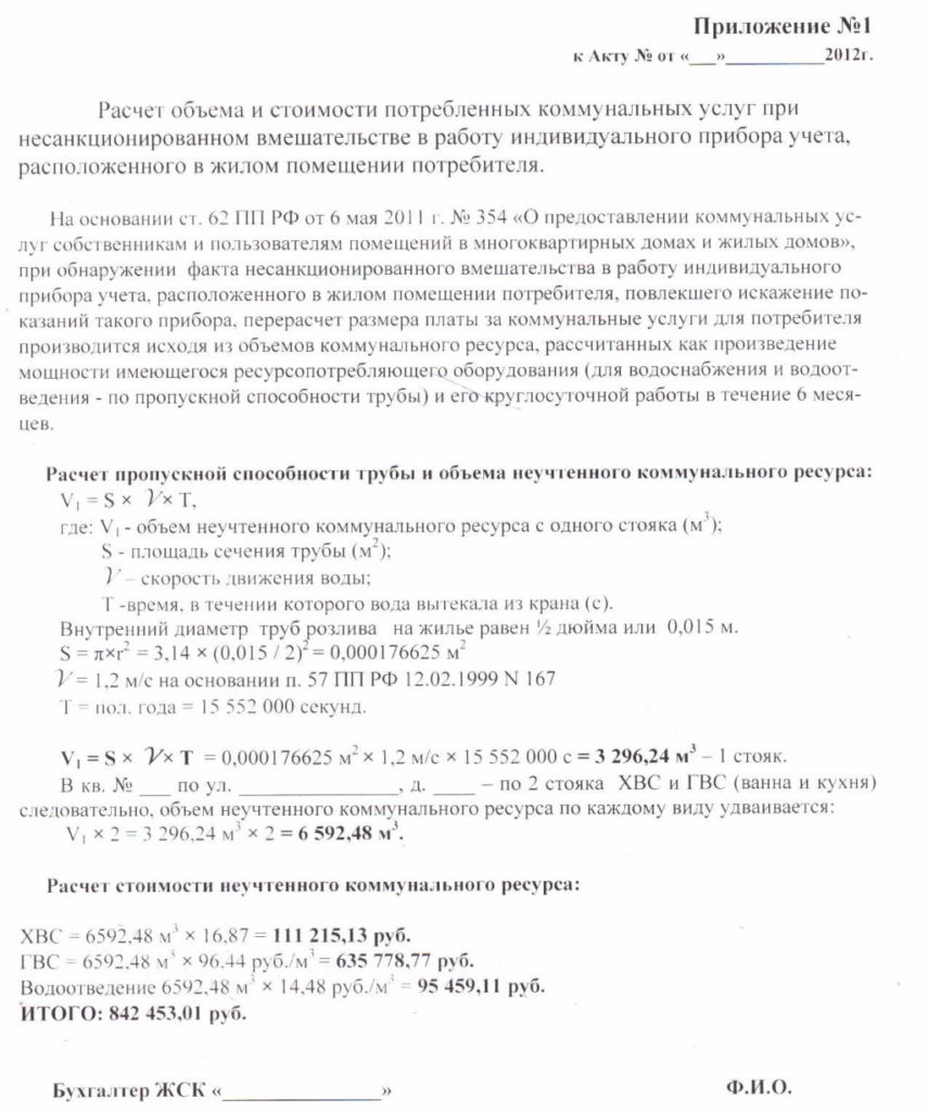 raschet-e1572980538186-855x1024.jpg