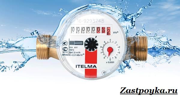 Счетчики-воды-Описание-виды-установка-и-цена-счётчиков-воды-1