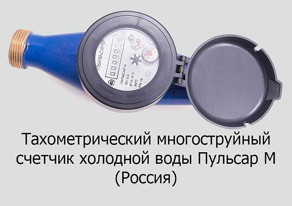 Счетчики-воды-Описание-виды-установка-и-цена-счётчиков-воды-4