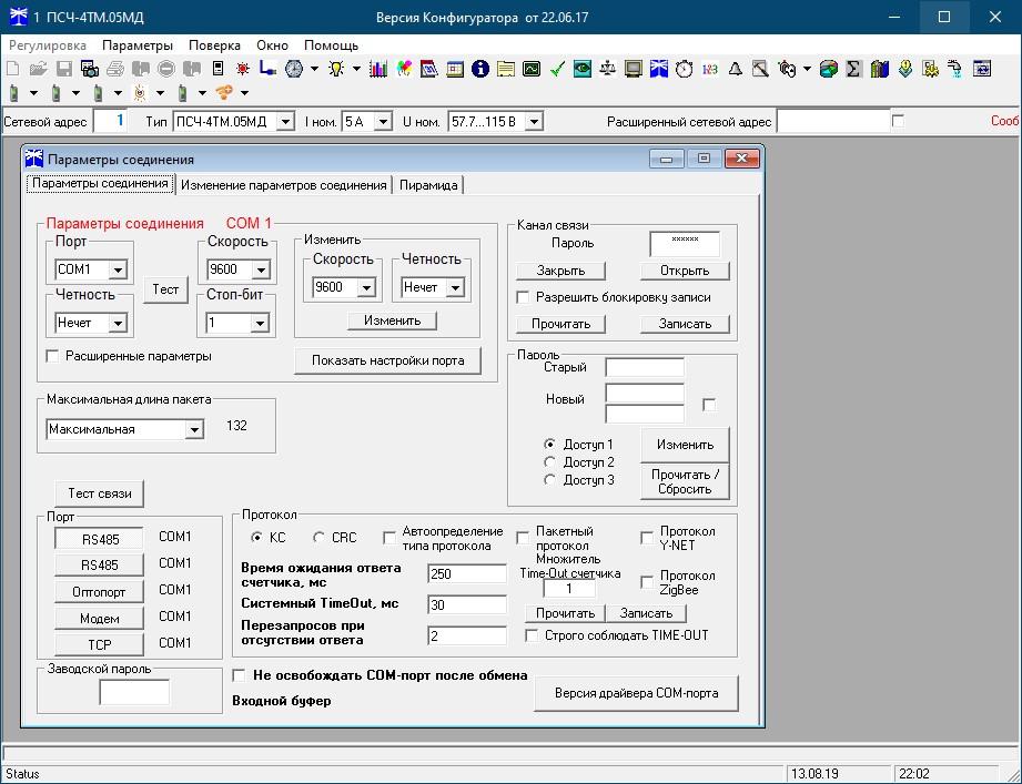 konfigurator-set-4tm-parametry-podklyucheniya.jpg