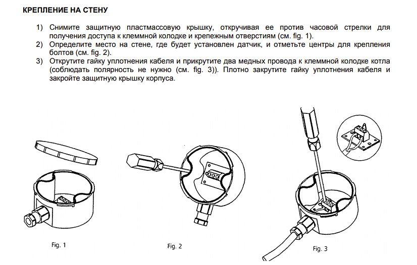 Instrukciya-po-ustanovke-termodatchika-kotla-otopleniya.jpg
