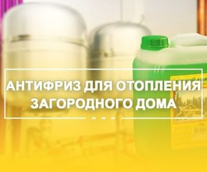 антифриз-для-отопления-загородного-дома-min-1-300x250.jpg