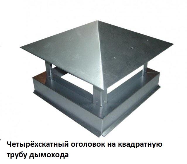 vidy-ogolovkov-na-trubu-dymohoda-i-tehnologiya-ih-montazha-2.jpg