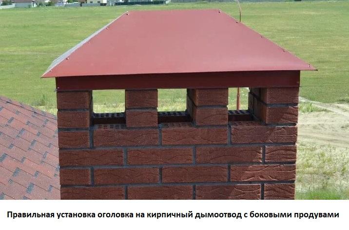 vidy-ogolovkov-na-trubu-dymohoda-i-tehnologiya-ih-montazha-13.jpg