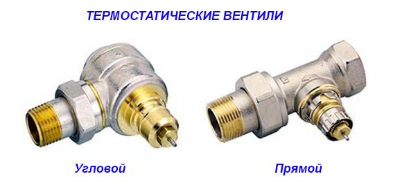 vidy-termostaticheskih-ventilej.jpg