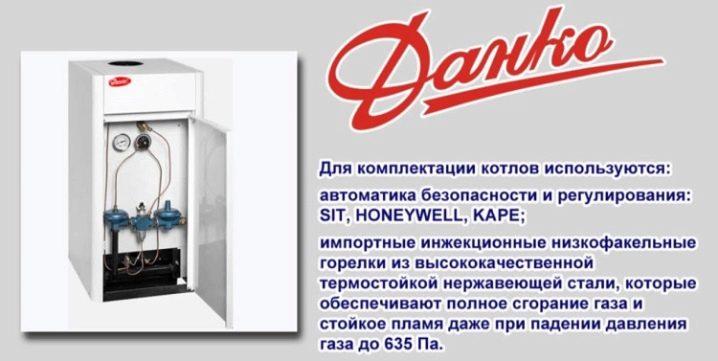 kotly-danko-vidy-tonkosti-vybora-i-sovety-po-ekspluatacii-3.jpg