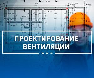 proektirovanie-ventiljacii-300x250.jpg