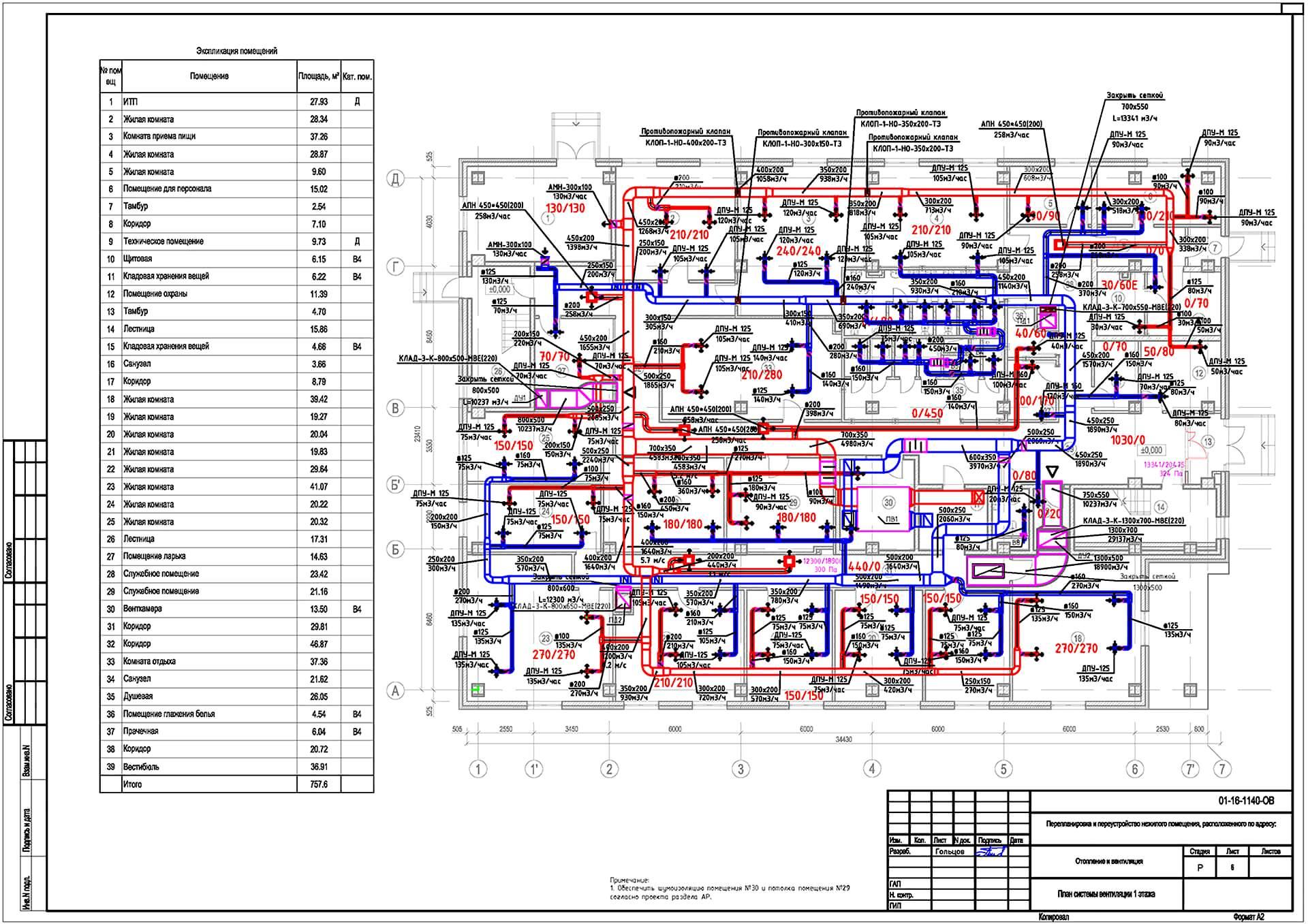 План-системы-вентиляции-v22.jpg