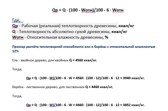 2-raschet-teplotvornoy-sposobnosti-650x430.png
