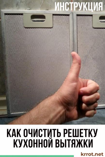 kak-ochistit-reshetku-vytyazhki-434x650.png
