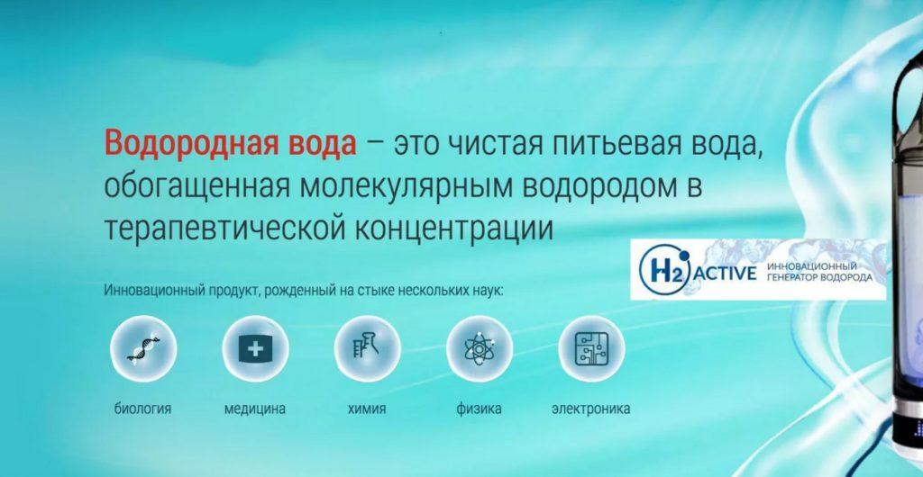 apparat-H2-Active-1024x530.jpg