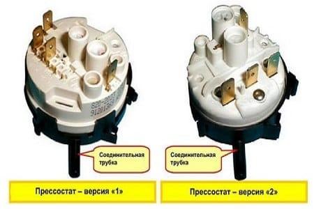 Виды-датчиков-уровня-воды-стиральной-машины-1.jpg