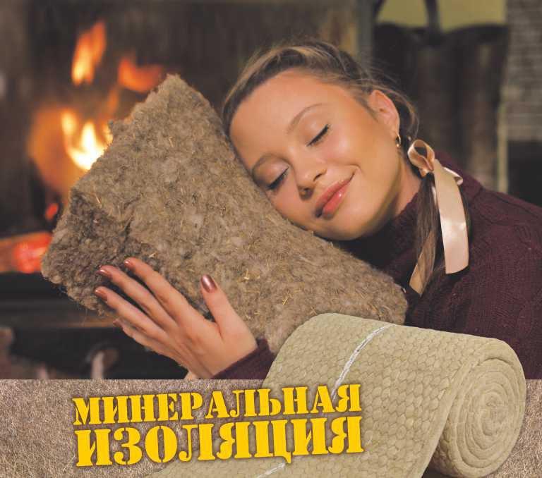 Mineralnaya-izolyaciya.jpg
