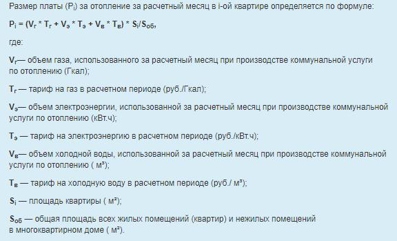 raschet-plany-za-otoplenie-ot-kotelnoi.png