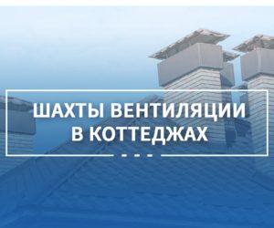 ШАХТЫ-ВЕНТ-min-300x250.jpg